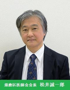 須磨区医師会会長  松井誠一郎