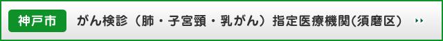 神戸市:がん検診(肺・子宮頸・乳がん)指定医療機関